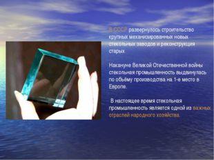 В СССР развернулось строительство крупных механизированных новых стекольных