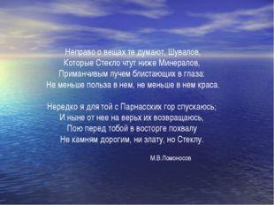 Неправо о вещах те думают, Шувалов, Которые Стекло чтут ниже Минералов, Прима