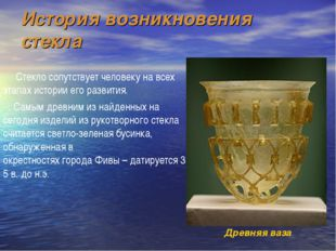 История возникновения стекла Стекло сопутствует человеку на всех этапах истор