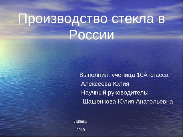 Производство стекла в России Выполнил: ученица 10А класса Алексеева Юлия  Н...