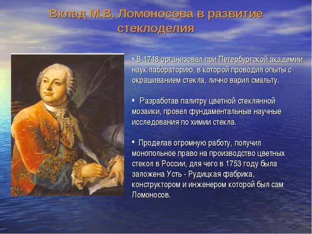 В 1748 организовал при Петербургской академии наук лабораторию, в которой пр...