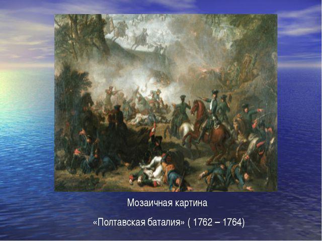 Мозаичная картина «Полтавская баталия» ( 1762 – 1764)