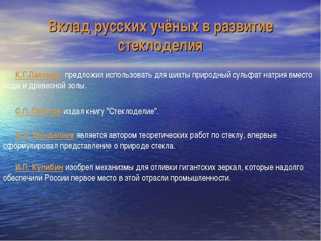 Вклад русских учёных в развитие стеклоделия К.Г.Лаксман предложил использова...