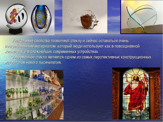Уникальные свойства позволяют стеклу и сейчас оставаться очень востребованны...