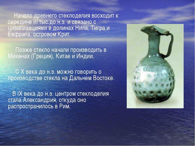 Начало древнего стеклоделия восходит к середине III тыс.до н.э. и связано с...