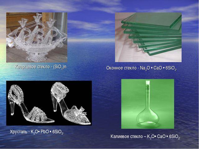 Оконное стекло - Na2O • CaO • 6SiO2. Кварцевое стекло - (SiO2)n Хрусталь - K2...
