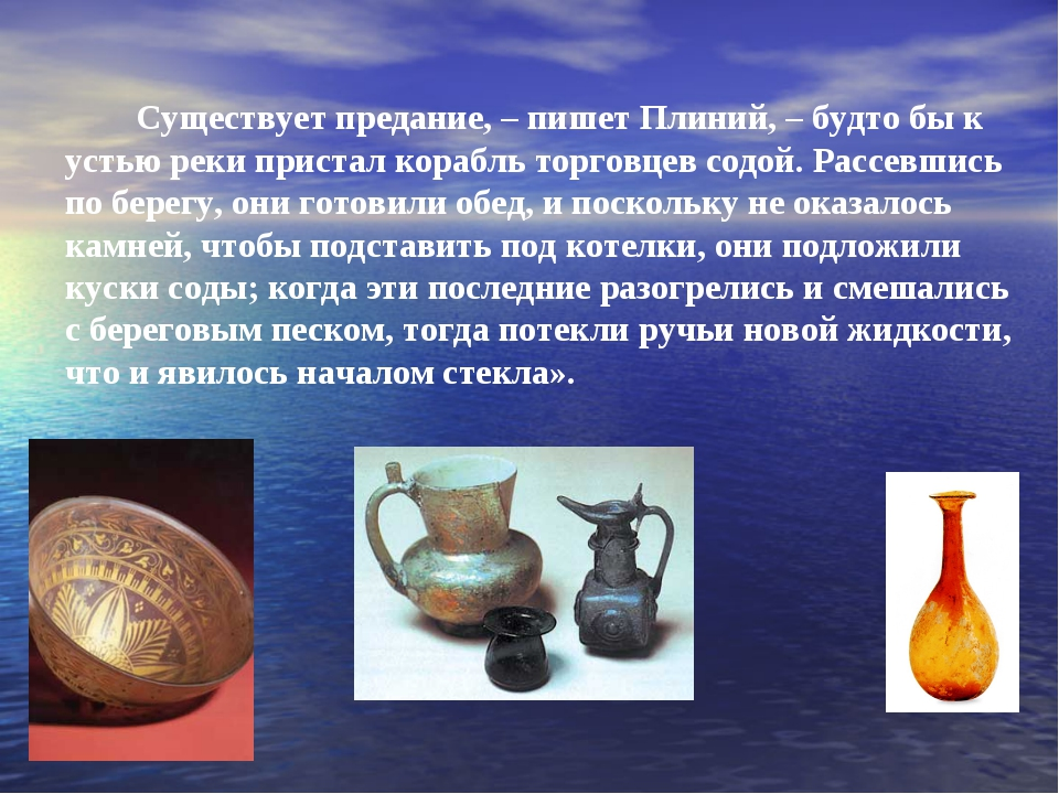 Существует предание, – пишет Плиний, – будто бы к устью реки пристал корабль...