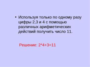 Используя только по одному разу цифры 2,3 и 4 с помощью различных арифметичес
