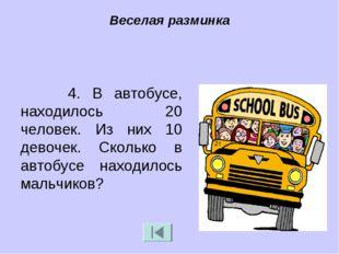 Веселая разминка 4. В автобусе, находилось 20 человек. Из них 10 девочек. Ско