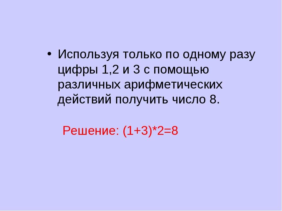 Используя только по одному разу цифры 1,2 и 3 с помощью различных арифметичес...