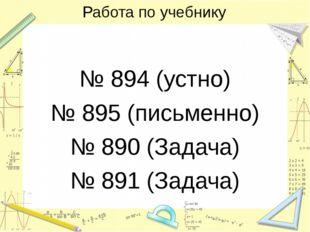 Работа по учебнику № 894 (устно) № 895 (письменно) № 890 (Задача) № 891 (Зада