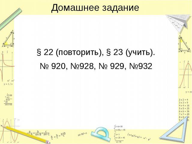 Домашнее задание § 22 (повторить), § 23 (учить). № 920, №928, № 929, №932
