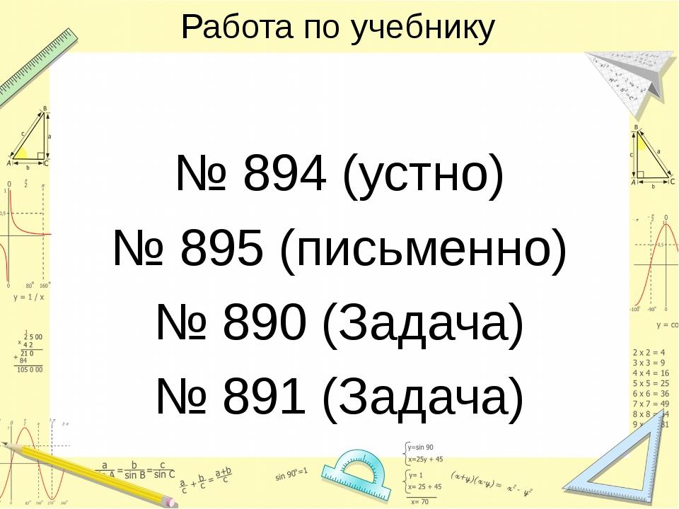 Работа по учебнику № 894 (устно) № 895 (письменно) № 890 (Задача) № 891 (Зада...