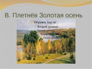 В. Плетнёв Золотая осень