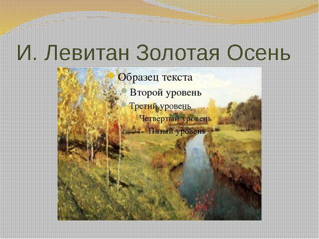 И. Левитан Золотая Осень