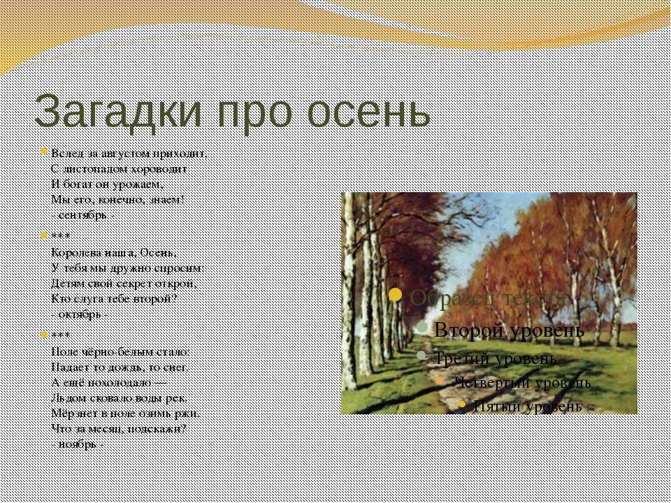 Загадки про осень Вслед за августом приходит, С листопадом хороводит И богат...
