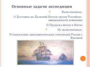 Основные задачи экспедиции Выполненные: 1) Доставка на Дальний Восток грузов