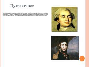 Путешествие Начальником экспедиции был капитан-лейтенант Иван Федорович Крузе