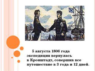 5 августа 1806 года экспедиция вернулась вКронштадт, совершив все путешеств