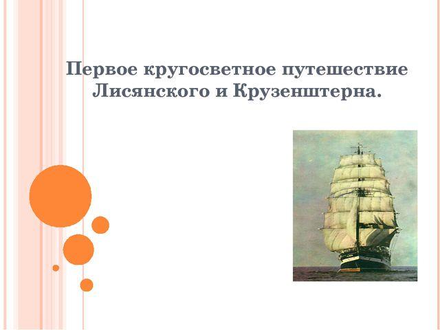 Первое кругосветное путешествие Лисянского и Крузенштерна.