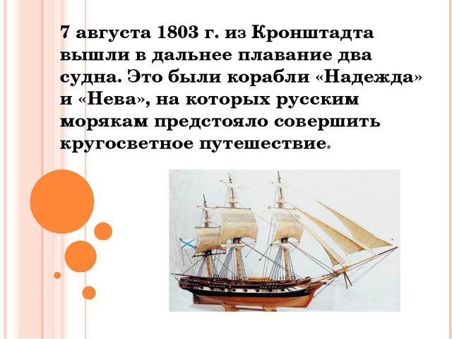 7 августа 1803 г. из Кронштадта вышли в дальнее плавание два судна. Это были...
