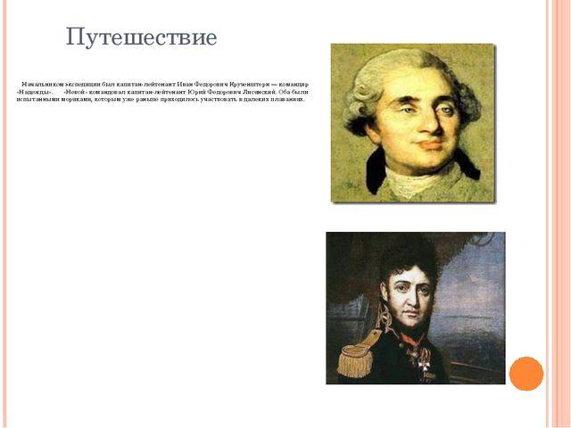 Путешествие Начальником экспедиции был капитан-лейтенант Иван Федорович Крузе...