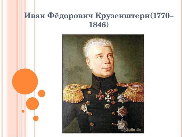 Иван Фёдорович Крузенштерн(1770–1846) я^-^
