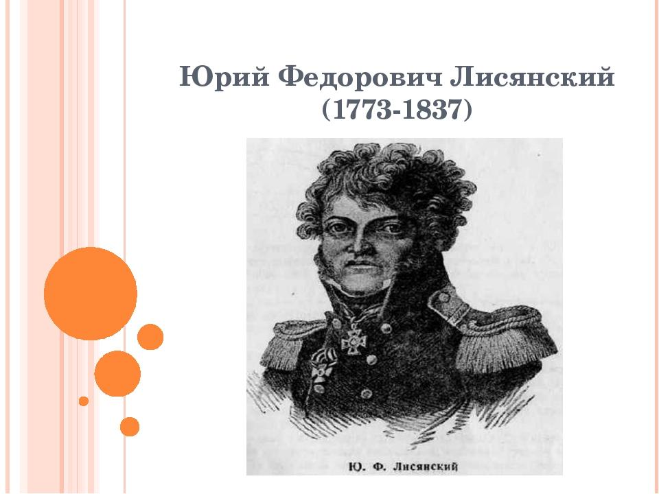 Юрий Федорович Лисянский (1773-1837)