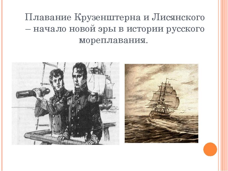Плавание Крузенштерна и Лисянского – начало новой эры в истории русского море...