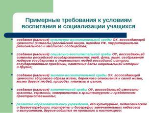 Примерные требования кусловиям воспитания исоциализации учащихся создание (