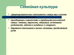 Семейная культура сформированность отношения ксемье как коснове российского