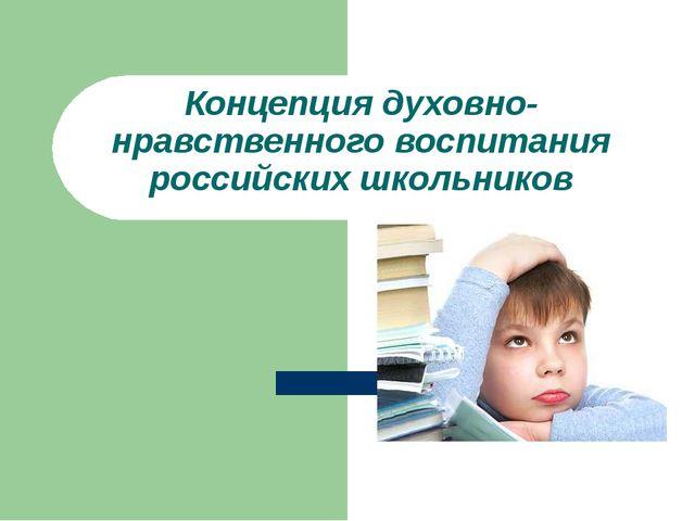 Концепция духовно-нравственного воспитания российских школьников
