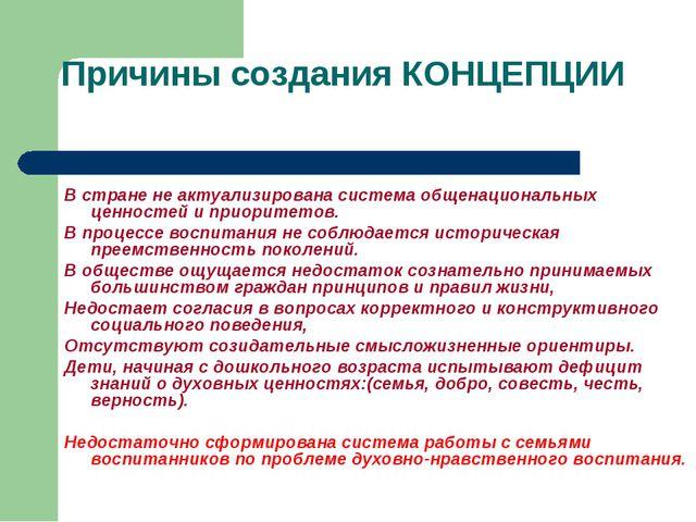 Причины создания КОНЦЕПЦИИ В стране неактуализирована система общенациональн...