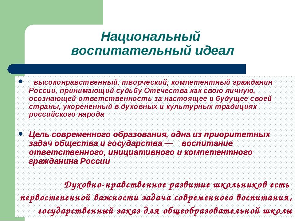 Национальный воспитательный идеал  высоконравственный, творческий, компетент...