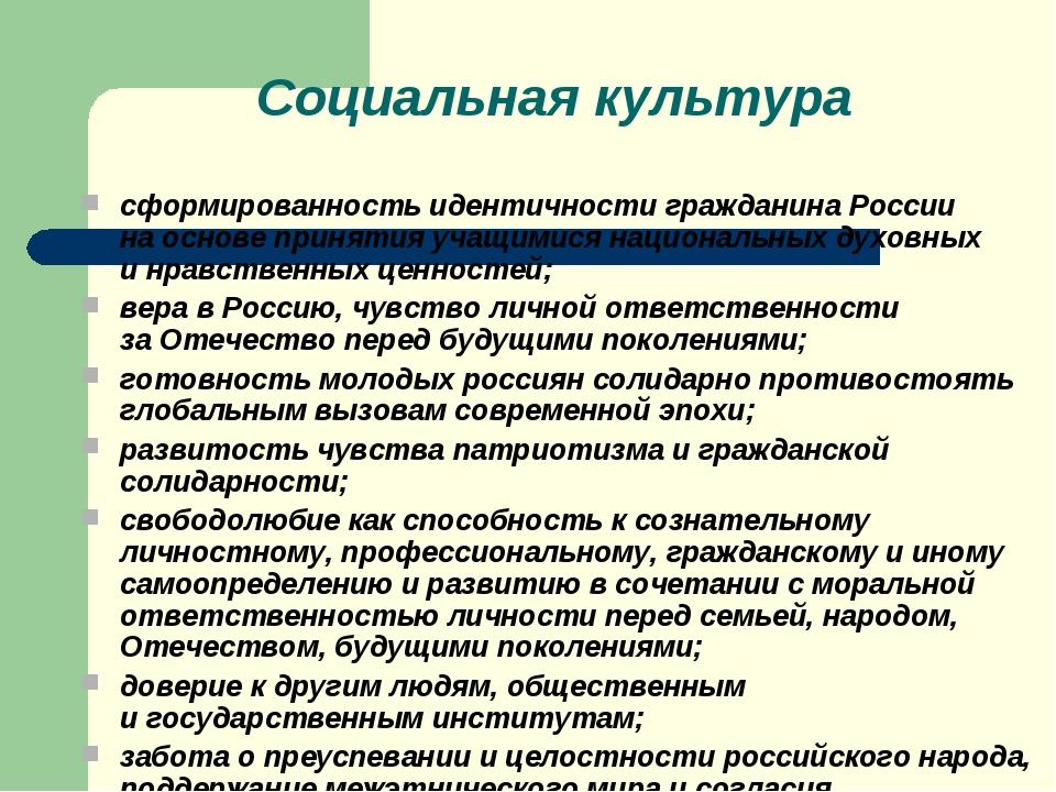 Социальная культура сформированность идентичности гражданина России наоснове...
