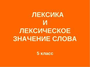 ЛЕКСИКА И ЛЕКСИЧЕСКОЕ ЗНАЧЕНИЕ СЛОВА 5 класс