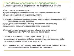 Тест «Сложноподчиненное предложение» 1.Сложноподчиненные предложения – то пр