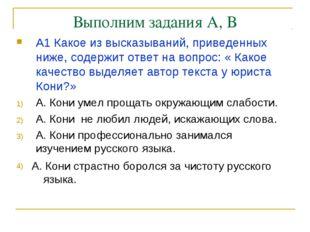 Выполним задания А, В А1 Какое из высказываний, приведенных ниже, содержит от
