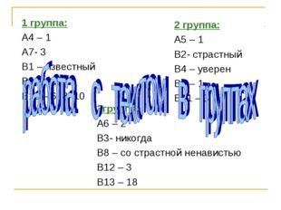 1 группа: А4 – 1 А7- 3 В1 – известный В5 – 1,2 В10 – 6, 8, 10 2 группа: А5 –