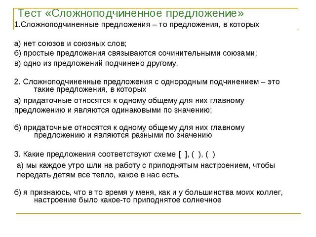 Тест «Сложноподчиненное предложение» 1.Сложноподчиненные предложения – то пр...