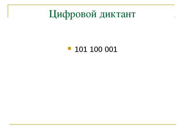 Цифровой диктант 101 100 001