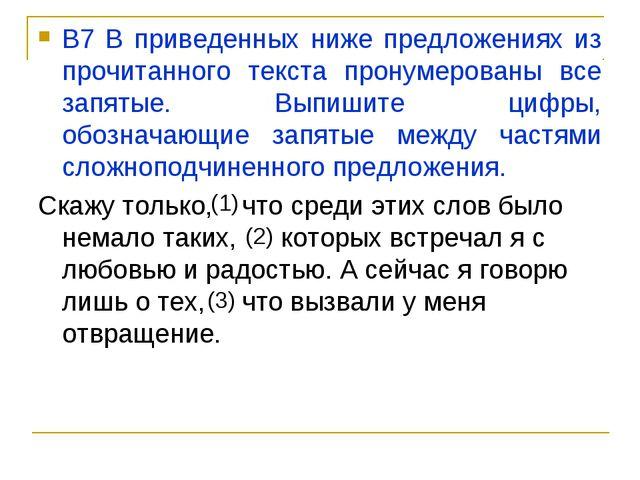 В7 В приведенных ниже предложениях из прочитанного текста пронумерованы все з...