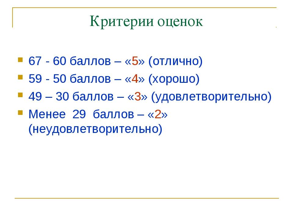 Критерии оценок 67 - 60 баллов – «5» (отлично) 59 - 50 баллов – «4» (хорошо)...