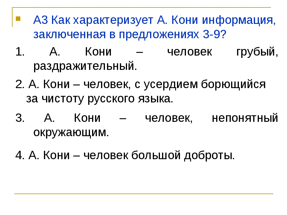 А3 Как характеризует А. Кони информация, заключенная в предложениях 3-9? 1. А...