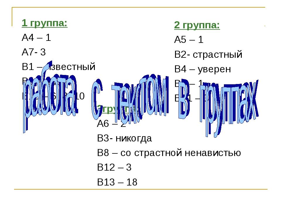 1 группа: А4 – 1 А7- 3 В1 – известный В5 – 1,2 В10 – 6, 8, 10 2 группа: А5 –...