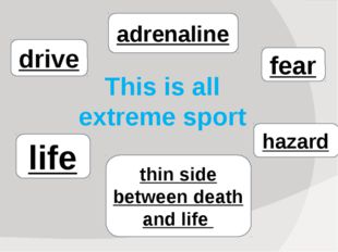 drive adrenaline thin side between death and life hazard fear life This is al