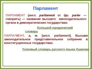 ПАРЛАМЕНТ (англ. parliament от фр. parler —говорить) — название высшего закон
