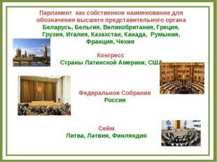 Парламент как собственное наименование для обозначения высшего представительн