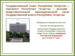 Государственный Совет Республики Татарстан— парламент Республики Татарстан –