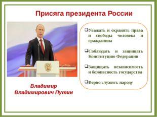 Присяга президента России Уважать и охранять права и свободы человека и гражд